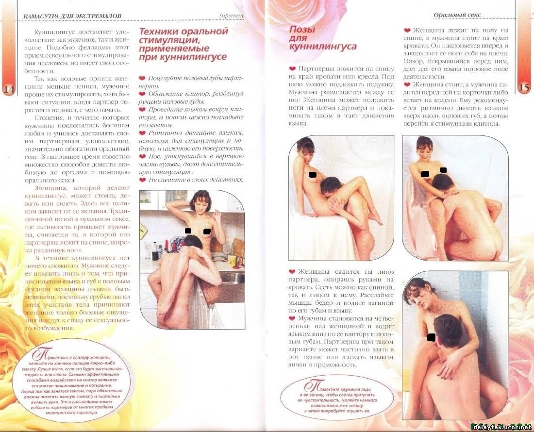 tehnika-orgazma-kniga