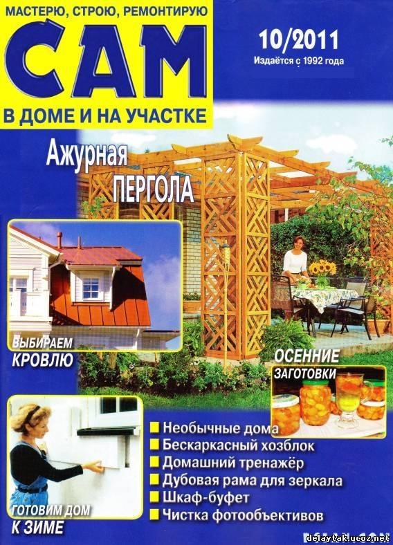 Скачать бесплатно - Сам 10 (октябрь 2011) Версия для печати.